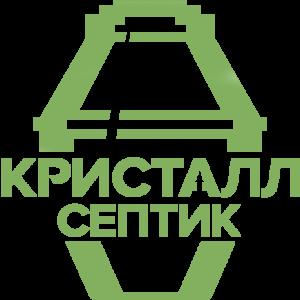 Септики КРИСТАЛЛ