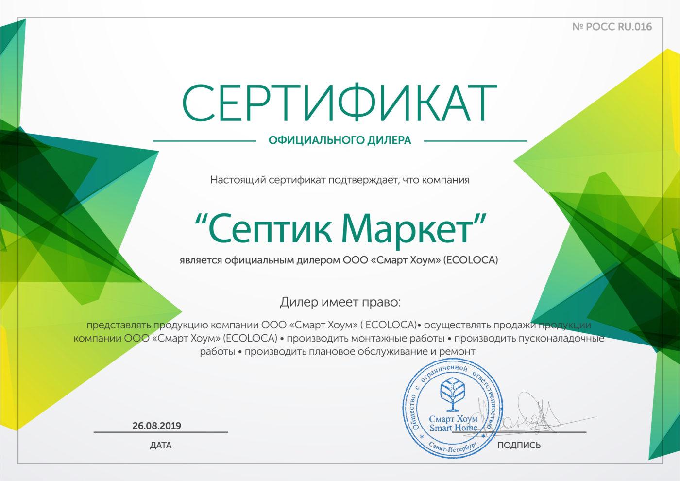 сертификат дилера Эколока